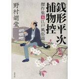 銭形平次捕物控傑作集(5) 江戸風俗篇 (双葉文庫)