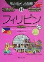フィリピン第2版 フィリピノ語〈タガログ語〉 (ここ以外のどこかへ! 旅の指さし会話帳) [ 白野慎也 ]
