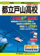都立戸山高校(2020年度用)