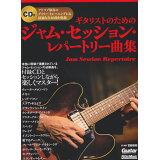 ギタリストのためのジャム・セッション・レパートリー曲集