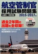 航空管制官採用試験問題集(2015-2017年版)