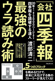 「会社四季報」最強のウラ読み術 [ 渡部清二 ]