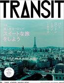 TRANSIT(トランジット)33号美しきヨーロッパ スイートな旅をしよう