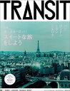 TRANSIT(トランジット)33号美しきヨーロッパ スイートな旅をしよう (講談社 Mook(J)) [ ユーフォリアファクト…