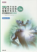 日商電子会計実務検定試験対策テキスト3級勘定奉行i10対応版(DVD付)