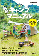 GARVY CAMP BOOKS 快適キャンプマニュアル