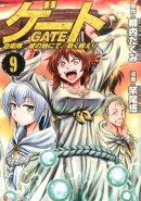 ゲート(9)