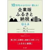 10万円からできる!使える!企業版ふるさと納税Q&A