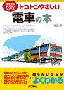 今日からモノ知りシリーズ トコトンやさしい電車の本 (B&Tブックス) [ 青田 孝 ]
