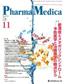 Pharma Medica(Vol.35 No.11(20)