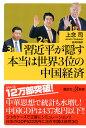 習近平が隠す本当は世界3位の中国経済 (講談社+α新書) [ 上念 司 ]