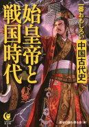 一番おもしろい中国古代史 始皇帝と戦国時代