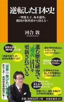 逆転した日本史〜聖徳太子、坂本竜馬、鎖国が教科書から消える〜