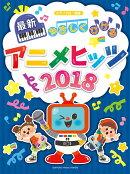ピアノソロ やさしくひける最新アニメヒッツ2018