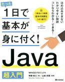Java超入門