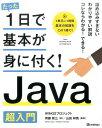 Java超入門 (たった1日で基本が身に付く!) [ WINGSプロジェクト ]
