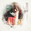 結花乃譚〜きんぎょすくい〜 (初回限定盤 CD+DVD)