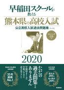 早稲田スクールが教える熊本県の高校入試2020