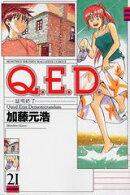 Q.E.D.証明終了(21)