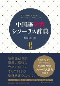 中国語学習シソーラス辞典 [ 相原 茂 ]
