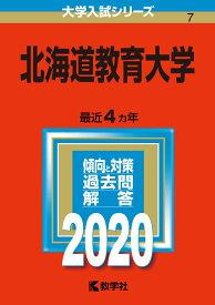 北海道教育大学 2020年版;No.7 (大学入試シリーズ) [ 教学社編集部 ]