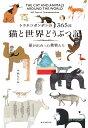 トラネコボンボンの365日 猫と世界どうぶつ記 猫が出合った動物たち [ 中西 なちお ]