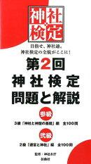 第2回神社検定問題と解説 参級弐級