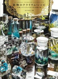 鉱物のテラリウム・レシピ 水槽とガラスびんの中に作る鉱物の庭 [ さとうかよこ ]