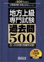 地方上級 専門試験 過去問500[2021年度版] (『合格の500』シリーズ) [ 資格試験研究会 ]