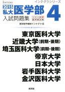 私大医学部入試問題集(2015 4)