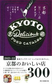 京都おいしい店カタログ21-22年版 [ 朝日新聞出版 ]