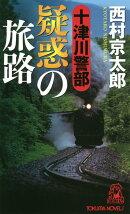 十津川警部 疑惑の旅路