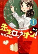 先生ロックオン!2nd(1)