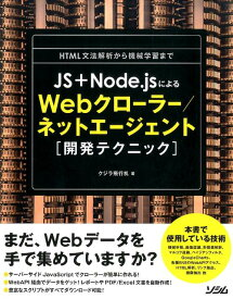 JS+Node.jsによるWebクローラー/ネットエージェント「開発テクニック」 HTML文法解析から機械学習まで [ クジラ飛行机 ]