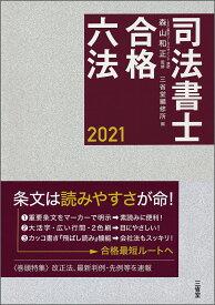 司法書士合格六法 2021 [ 森山 和正 ]