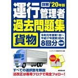詳解運行管理者〈貨物〉過去問題集('20年版)