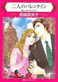 二人のバレンタイン (ハーレクインコミックス 永遠のハッピーエンド・ロマンス)