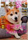 コーギースタイル Vol.40 (タツミムック)