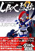 LBX烈伝History of Justice