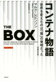 コンテナ物語 世界を変えたのは「箱」の発明だった 増補改訂版 [ マルク・レビンソン(Marc Levinson) ]