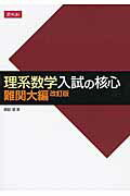 理系数学入試の核心難関大編改訂版