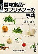 健康食品・サプリメントの事典