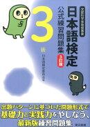 日本語検定公式練習問題集(3級)3訂版