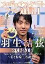 フィギュアスケートファン通信(11) 羽生結弦Legend history part.3(201 (メディアックスmook)