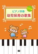 幼児保育の歌集