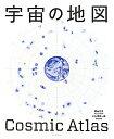 宇宙の地図 2013.1.1-12:00 [ 観山正見 ]