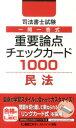 司法書士試験一問一答式重要論点カード1000民法 [ 東京リーガルマインド ]