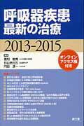 呼吸器疾患最新の治療(2013-2015)