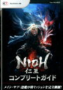 仁王コンプリートガイド [ Team NINJA ]