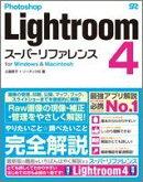 Photoshop Lightroom 4スーパーリファレンス